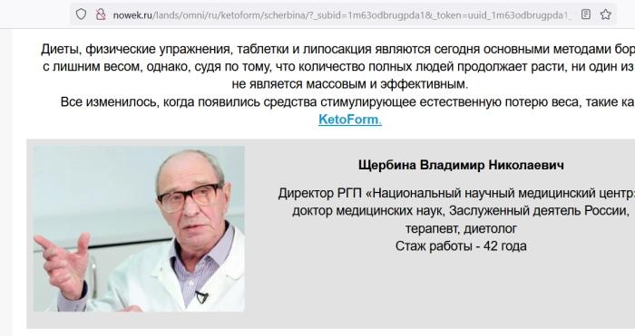 Vladimir nikolajevič ščerbina